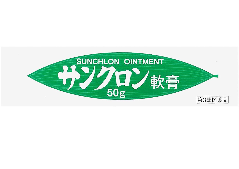 サンクロン軟膏 50g