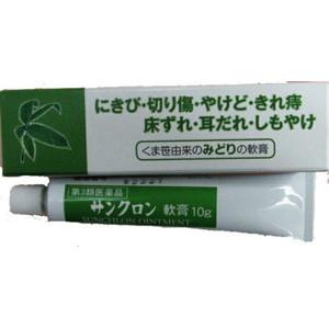 サンクロン軟膏 10g