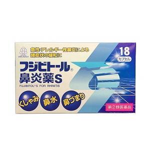 フジビトール鼻炎薬S 18カプセル