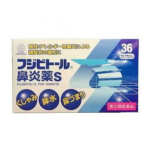 フジビトール鼻炎薬S 36カプセル