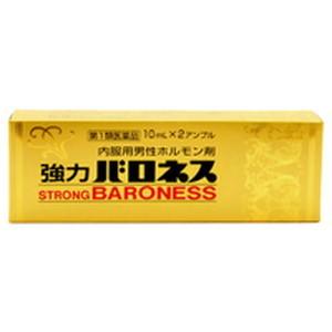 強力バロネス 10mL×2本