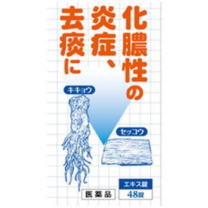 桔梗石膏エキス錠「コタロー」 48錠