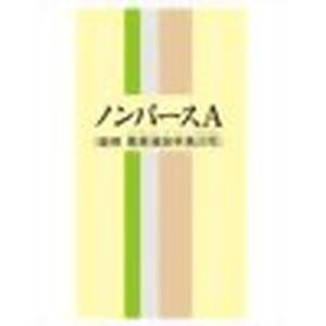 ノンパースA(錠剤葛根湯加辛夷川きゅう) 350錠