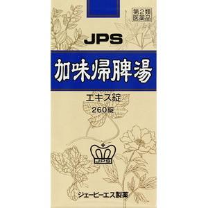 JPS加味帰脾湯エキス錠N 260錠