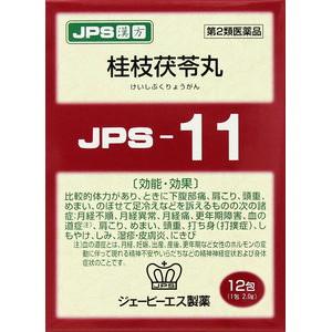 JPS漢方顆粒-11号 12包