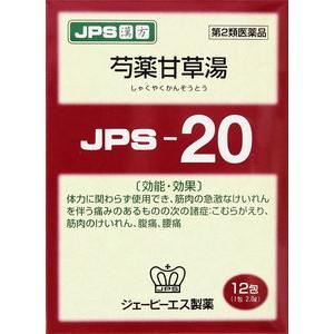 JPS漢方顆粒-20号 12包