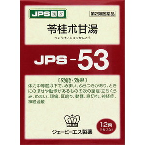 JPS漢方顆粒-53号 12包