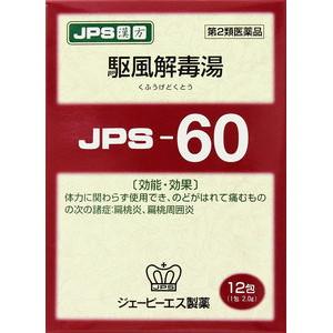 JPS漢方顆粒-60号 12包
