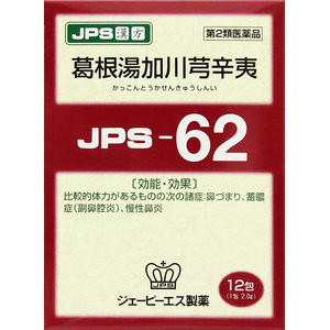 JPS漢方顆粒-62号 12包
