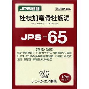 JPS漢方顆粒-65号 12包