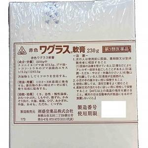 赤色ワグラス軟膏 230g